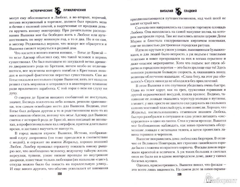Иллюстрация 1 из 20 для Красная перчатка - Виталий Гладкий   Лабиринт - книги. Источник: Лабиринт