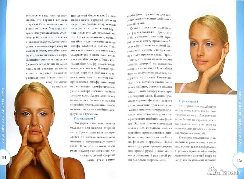 Иллюстрация 1 из 16 для Гимнастика для лица и тела. Красота за 10 минут в день (+DVD) - Марина Градовская | Лабиринт - книги. Источник: Лабиринт