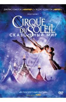 Cirque du Soleil: Сказочный мир (DVD)Фэнтези<br>Сказочное путешествие по мотивам лучших шоу легендарного Cirque du Soleil! История любви стара как мир… Единственный взгляд, и вот уже вспыхнуло пламя. Но если гимнаст сорвется с трапеции и окажется в странном и чарующем мире? Тогда его возлюбленная пойдет за ним, чтобы выручить из беды и всегда быть рядом. Ее ждут забавные помощники, встречи с друзьями и врагами, а зрителя - завораживающие номера Цирка дю Солей под потрясающее музыкальное сопровождение. Путешествие в сказочный мир с артистами Cirque du Soleil заставит вас не раз затаить дыхание - и разразиться аплодисментами! И вы даже не вспомните, что сидите перед экраном телевизора…<br>Режиссёр: Эндрю Адамс<br>Жанр: фэнтези<br>Дополнительные материалы: Как снимался фильм<br>Звук: Dolby Digital 5.1<br>Субтитры: русские, английские, украинские<br>Регион: Pal 5<br>Цветной<br>Продолжительность: 87 минут<br>Производство: США, 2012<br>Формат: 16:9, 1,78:1<br>Язык: русский, английский, украинский<br>