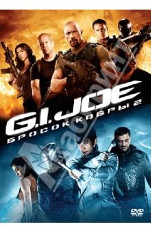 G.I. Joe: ������ ����� 2 (DVD)