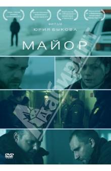 Майор (DVD)