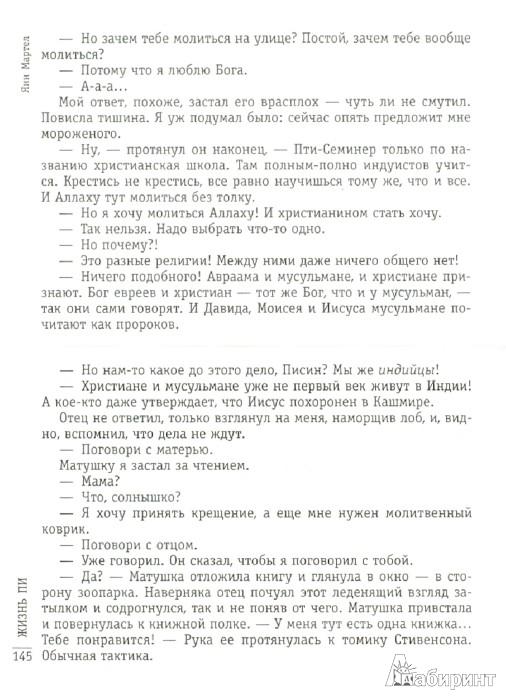 Иллюстрация 1 из 16 для Жизнь Пи - Янн Мартел | Лабиринт - книги. Источник: Лабиринт