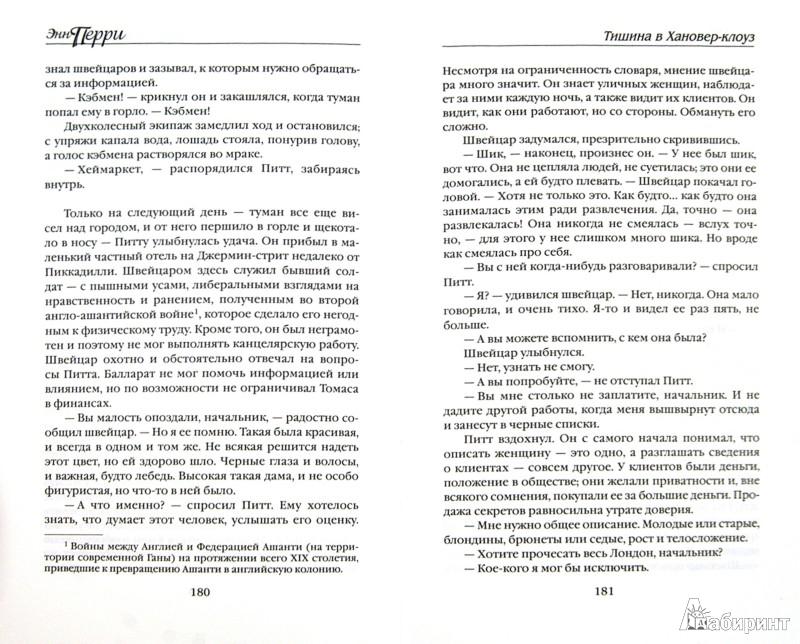 Иллюстрация 1 из 6 для Тишина в Хановер-клоуз - Энн Перри   Лабиринт - книги. Источник: Лабиринт