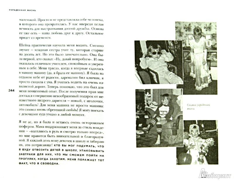 Иллюстрация 1 из 18 для Украденная жизнь. Преступление, которое шокировало весь мир - Джейси Дюгард   Лабиринт - книги. Источник: Лабиринт
