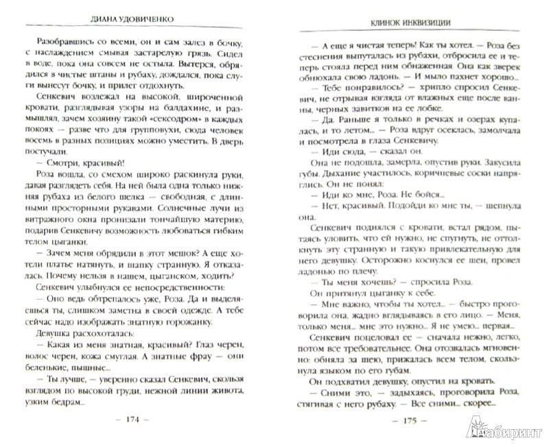 Диана Удовиченко Клинок Инквизиции Скачать Epub