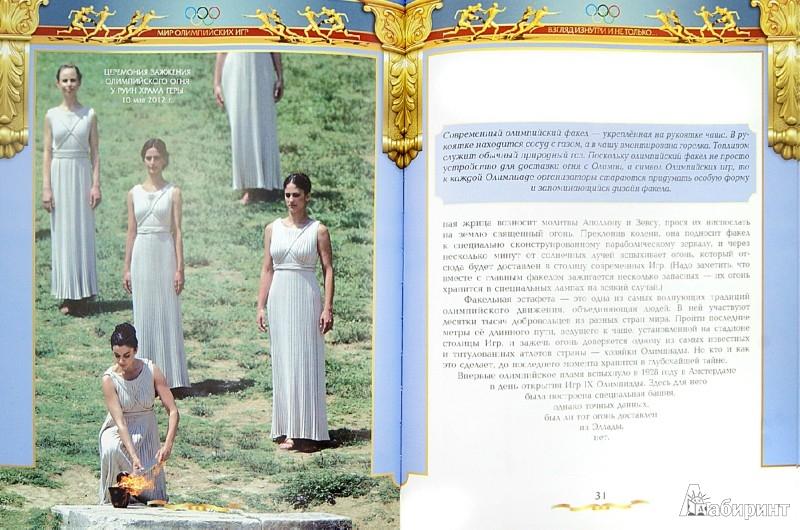 Иллюстрация 1 из 7 для Взгляд изнутри и не только… - Елена Бернаскони | Лабиринт - книги. Источник: Лабиринт