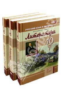Литература. 10 класс Учебник для общеобразовательных учреждений. В 3 частях. ФГОС