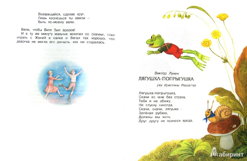 Иллюстрация 1 из 20 для Если мы с тобой друзья | Лабиринт - книги. Источник: Лабиринт