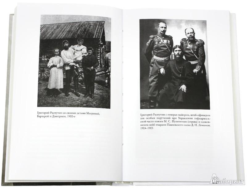 Иллюстрация 1 из 29 для Распутин. Жизнь. Смерть. Тайна - Коцюбинский, Коцюбинский   Лабиринт - книги. Источник: Лабиринт