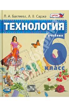 Технология. Технологии ведения дома. 6 класс. Учебник для общеобразовательных учреждений. ФГОС