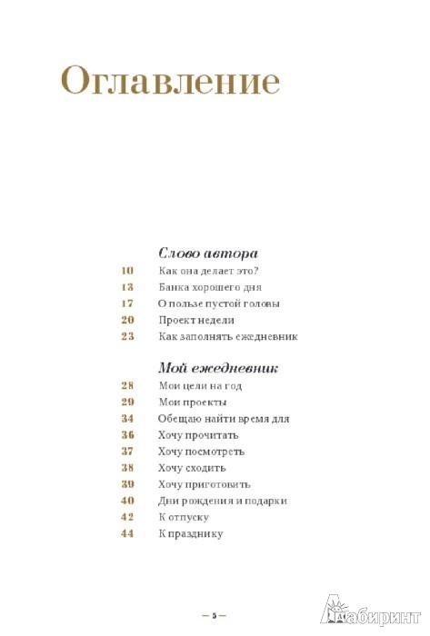 Иллюстрация 1 из 20 для Ежедневник счастливой мамы, А5 - Зарина Ивантер | Лабиринт - канцтовы. Источник: Лабиринт