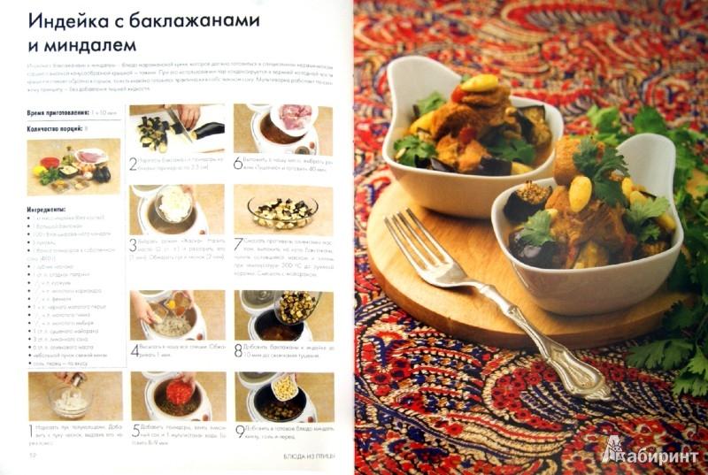 Иллюстрация 1 из 26 для Самые вкусные рецепты для мультиварки | Лабиринт - книги. Источник: Лабиринт