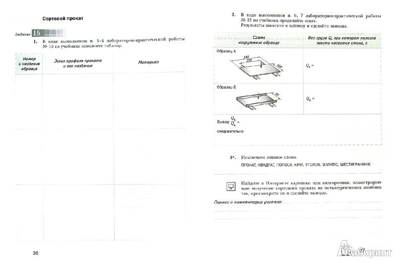 Иллюстрация 1 из 10 для Технология. Индустриальные технологии. 6 класс. Рабочая тетрадь. ФГОС - Тищенко, Буглаева | Лабиринт - книги. Источник: Лабиринт
