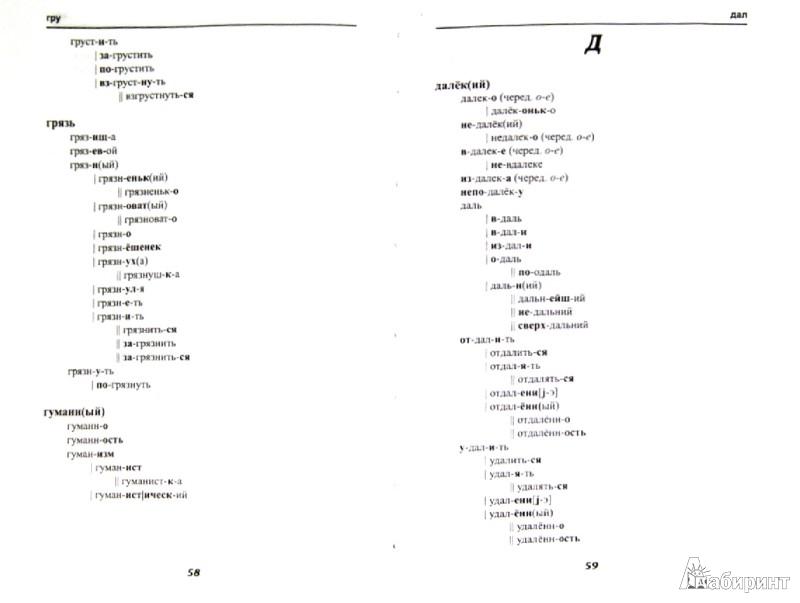 Иллюстрация 1 из 6 для Школьный словообразовательный словарь - Елена Амелина | Лабиринт - книги. Источник: Лабиринт