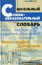 Амелина Елена Владимировна Школьный словообразовательный словарь