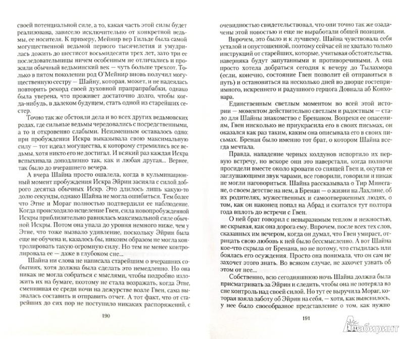 Иллюстрация 1 из 16 для Первозданная. Дорога на Тир Минеган - Олег Авраменко | Лабиринт - книги. Источник: Лабиринт
