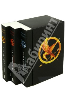 Hunger Games Trilogy Classic boxed setХудожественная литература на англ. языке<br>Set in a dark vision of the near future, a terrifying reality TV show is taking place. Twelve boys and twelve girls are forced to appear in a live event called The Hunger Games. There is only one rule: kill or be killed. When sixteen-year-old Katniss Everdeen steps forward to take her younger sisters place in the games, she sees it as a death sentence. But Katniss has been close to death before. For her, survival is second nature.<br>
