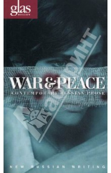 War and Peace. Contemporary Russian ProseХудожественная литература на англ. языке<br>WAR&amp;amp;PEACE: a compelling portrait of post-post-perestroika Russia. <br>WAR&amp;amp;PEACE brings together 12 stories by new generation of Russian writers. <br>These  state of the nation  stories imaginatively explore current Russian definitions of war and peace. <br>WAR: controversial stories about life in the modern Russian army where the continuing war in the Caucasus has bred discontent and corruption. <br>PEACE: stories from the frontline of contemporary life for women in Russia - from relationships and violence to aging and the generation gap.<br>