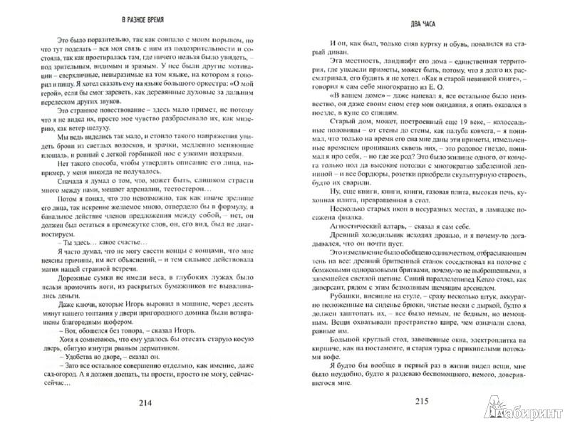 Иллюстрация 1 из 4 для Саратов. Рассказы - Николай Кононов | Лабиринт - книги. Источник: Лабиринт