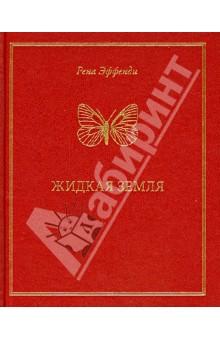 Жидкая земляФотоальбомы<br>Мой отец Рустам Эффенди - ученый-энтомолог и диссидент - всю свою жизнь посвятил изучению, ловле и коллекционированию бабочек. Его собрание насчитывало свыше 30 тысяч экземпляров. В 1991 году, после его смерти, оно досталась Институту зоологии Академии наук Азербайджана. Со временем значительная часть этой коллекции превратилась в пыль. Помимо тысяч стеклянных коробок с прахом бабочек, хранящихся в темных коридорах Института зоологии, остались лишь пять десятков фотографий бабочек, находящихся под угрозой исчезновения. Снимки были сделаны для книги, которая так и не была издана.<br>Помимо бабочек моего отца - не живых, но переливающихся радужными цветами, на страницах книги Жидкая земля запечатлена жизнь в одном из наиболее загрязненных регионов мира - вокруг города Баку на территории Апшеронского полуострова, где я родилась и выросла. Бабочки отца и Апшеронские пейзажи и портреты - это противоположные образы, которые притягиваются друг к другу, так же, как я и мой отец. С тех пор как я начала работать над этой книгой, я узнала его намного лучше, чем в те времена, когда он был жив.<br>Рена Эффенди<br>