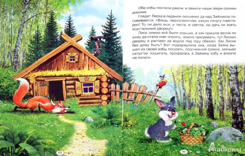 Иллюстрация 1 из 20 для Живые сказки | Лабиринт - книги. Источник: Лабиринт