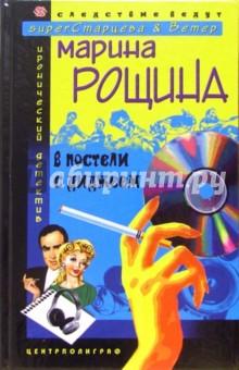 Рощина Марина В постели с диджеем: Роман