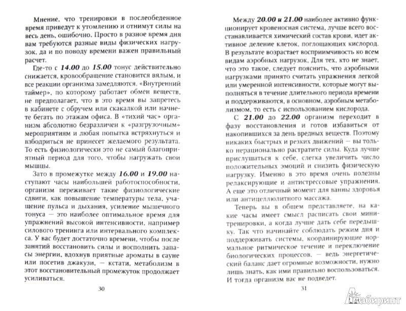 Иллюстрация 1 из 3 для Как ускорить свой метаболизм - Игорь Ковальский   Лабиринт - книги. Источник: Лабиринт