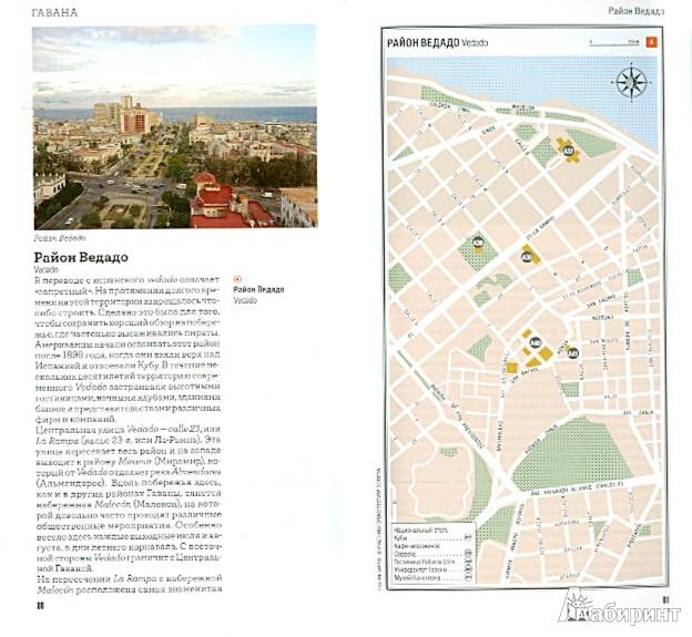 Иллюстрация 1 из 7 для Куба. 4-е издание - Ларионов, Терехов | Лабиринт - книги. Источник: Лабиринт