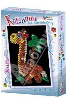 Картина из пайеток Жираф (01528)Конструирование рамок, коллажей и панно<br>С помощью этого набора ваш ребенок сможет сам создать картину из разноцветных блестящих пайеток.<br>В наборе: <br>- основа и рамка из пенопласта<br>- фон для работы<br>- разноцветные пайетки<br>- булавки-гвоздики<br>- инструкция по изготовлению картины.<br>Не давать детям младше 3-х лет, содержит мелкие детали!<br>Сделано в России.<br>