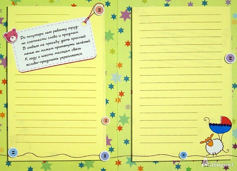 Иллюстрация 1 из 10 для Блокнот первых слов малыша А6+   Лабиринт - книги. Источник: Лабиринт