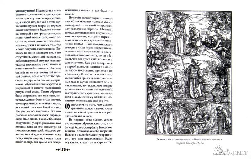Иллюстрация 1 из 10 для Молот ведьм: Против ведьм и ереси их наимощнейшее оружие в трех частях - Шпренгер, Крамер | Лабиринт - книги. Источник: Лабиринт