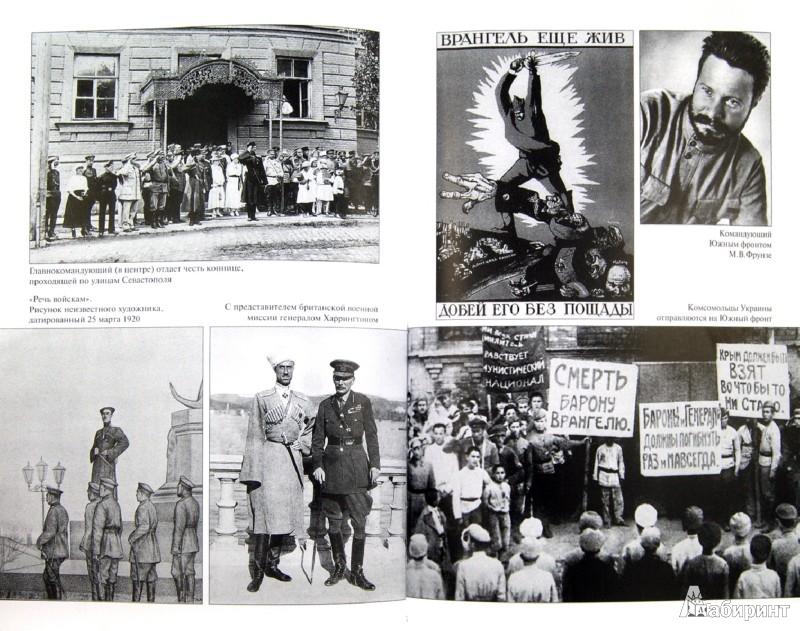 Иллюстрация 1 из 22 для На трех войнах - Петр Врангель | Лабиринт - книги. Источник: Лабиринт