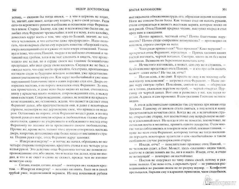 Иллюстрация 1 из 29 для Братья Карамазовы - Федор Достоевский   Лабиринт - книги. Источник: Лабиринт