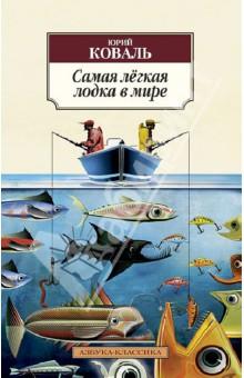 Самая лёгкая лодка в мире, Коваль Юрий Иосифович