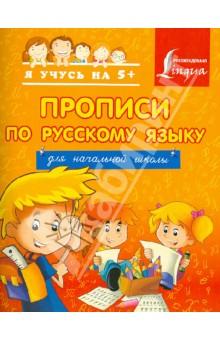 Прописи по русскому языку. Для начальной школы
