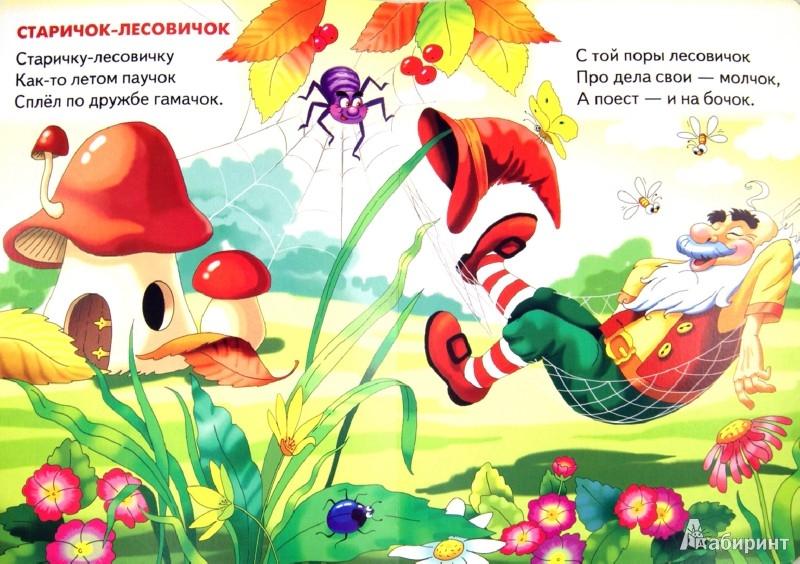 Иллюстрация 1 из 5 для Старичок-лесовичок - Татьяна Кулешова   Лабиринт - книги. Источник: Лабиринт