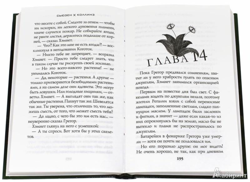 Иллюстрация 1 из 13 для Грегор и проклятие теплокровных - Сьюзен Коллинз | Лабиринт - книги. Источник: Лабиринт