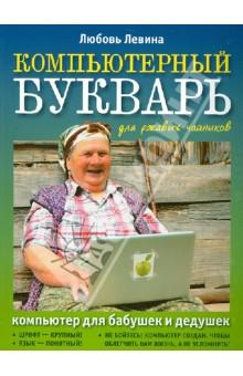 Учебник по компьютеру для начинающих