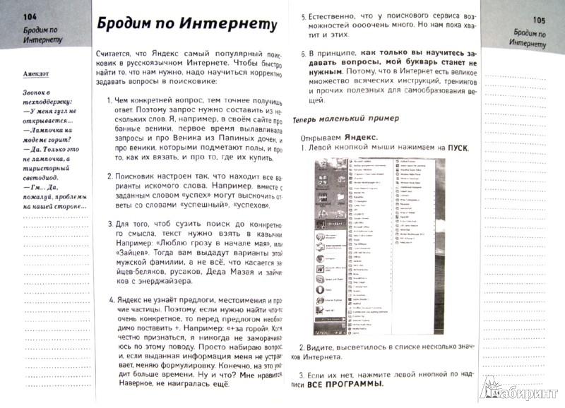 Иллюстрация 1 из 18 для Компьютерный букварь для ржавых чайников. Компьютер для бабушек и дедушек - Любовь Левина   Лабиринт - книги. Источник: Лабиринт