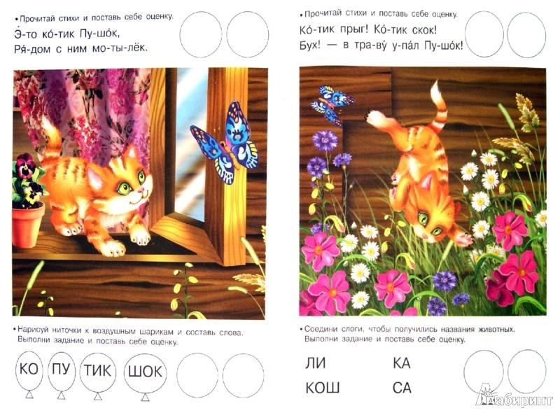 Иллюстрация 1 из 7 для Кто как разговаривает. Читаем по слогам | Лабиринт - книги. Источник: Лабиринт