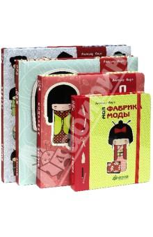 Кокеши. Японские куклы. Комплект из 4-х книг. Кимоно. Юми. Подружки. Моя фабрика моды