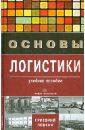 Основы логистики, Левкин Григорий Григорьевич