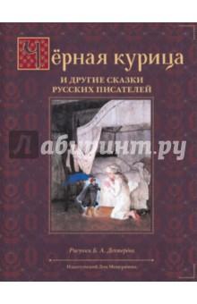 Черная курица и другие сказки русских писателей