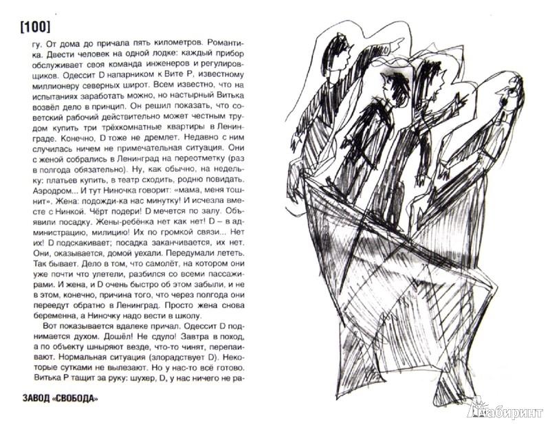 Иллюстрация 1 из 11 для Завод «Свобода» - Ксения Букша | Лабиринт - книги. Источник: Лабиринт