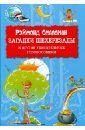 Смаллиан Рэймонд