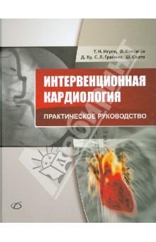 Интервенционная кардиология. Практическое руководство sql полное руководство 3 издание