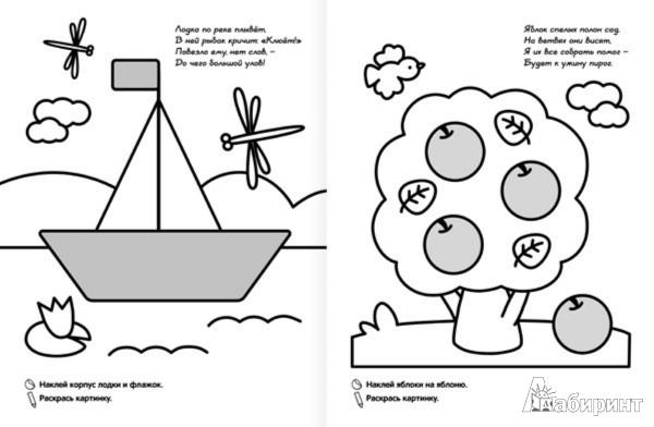 Раскраски с наклейками для малышей. Паровоз - Издательство ...
