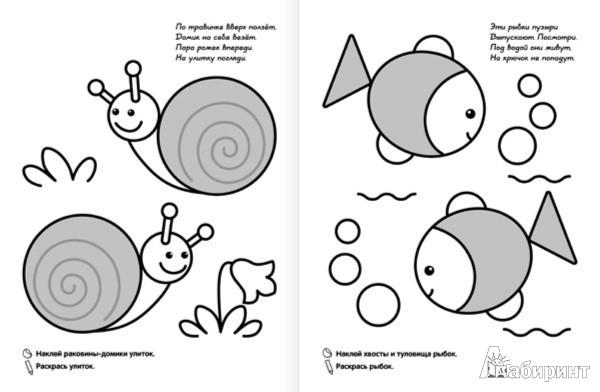 Иллюстрация 1 из 8 для Раскраски с наклейками для малышей. Цыпленок | Лабиринт - книги. Источник: Лабиринт