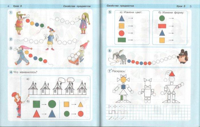 Иллюстрация 1 из 17 для Математика. 1 класс. В 3-х частях. Часть 1, 2, 3 - Людмила Петерсон | Лабиринт - книги. Источник: Лабиринт