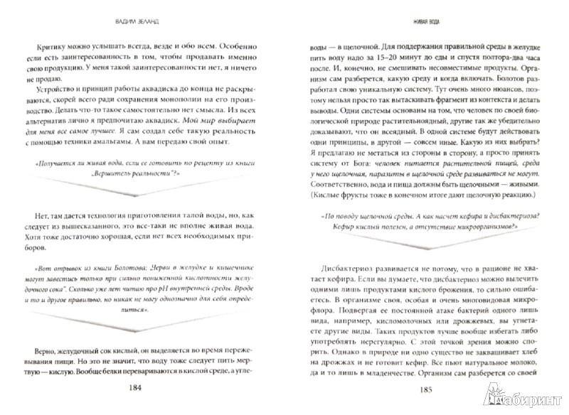 Иллюстрация 1 из 4 для Апокрифический Трансерфинг - Вадим Зеланд | Лабиринт - книги. Источник: Лабиринт
